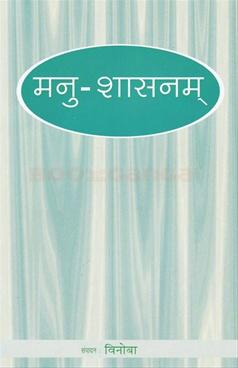 Manushasanam