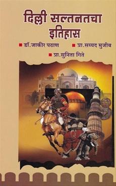 Delhi Saltanatacha Itihas