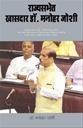 राज्यसभेत खासदार डॉ. मनोहर जोशी