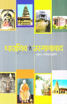 Dharashiv Te Usmanabad