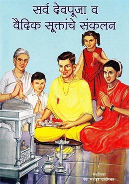 Sarva Devpuja V Vaidik Suktanche Sankalan