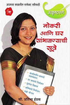 Nokari Ani Ghar Sambhalnyachi Sutre