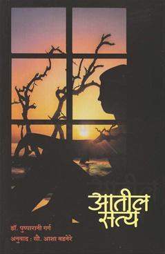 Aatil Satya