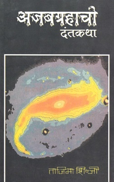 Ajabgrahachi Dantkatha