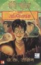 हॅरी पॉटर आणि अग्निचषक