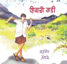 Shivachi Vadi