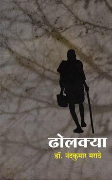 Dholakya