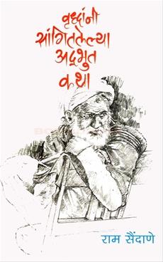 Vrudhhani Sangitalelya Adbhut Katha