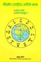 मेदिनीय ज्योतिष शास्त्र