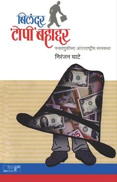 Bilandar Topi Bahaddar