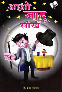 Aao Jadu Sekhe