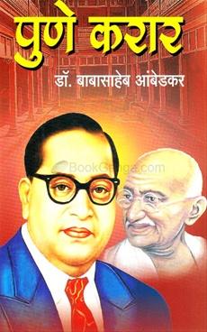 Pune Karar (Babasaheb Ambedkar)