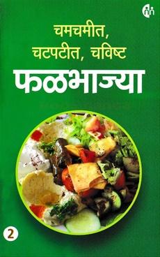 Chamchamit Chatpatit Chavishta Phalbhajya