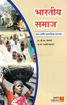 Bharatiy Samaj