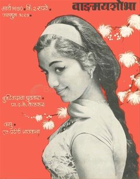 वाड्मय शोभा ( मार्च १९७० )
