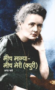 Mich Manya - Mich Mery (Curie)