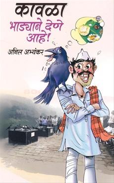 Kavala Bhadyane Dene ahe !