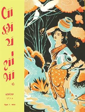 वाङ्मय शोभा ( ऑक्टोंबर १९५७ )