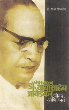 Bharatratna Dr. Babasaheb Ambedkar ( Jivan Ani Karya )