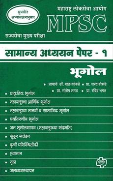 MPSC Samanya Adhyayan Paper - 1