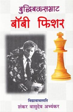 Buddhibalsamrat Bobby Fischer
