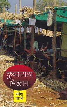 Dushkalala Bhidatana