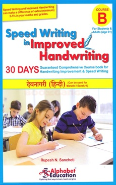 Speed Writing In Improved Handwriting - Devanagari (Hindi) (Age 9+)