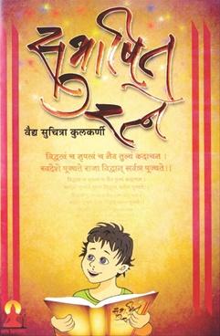 Subhashit Ratne