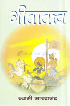 Geetatattva - Swami Sardanand