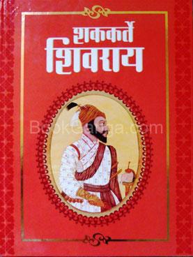Shakkarte Shivray Khand 1 & 2