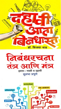 Dahavi Aata Bindhast + Nibandhrachana Tantra Ani Mantra