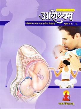 Arogyam-Garbhasanskar V Mata -Bal Sangopan Visheshank