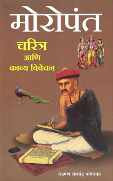 Moropant Charitra Ani Kavya Vivechan