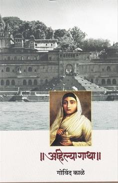 Ahilyagatha