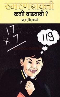 Smaranshakti Kashi Vadhvavi ?