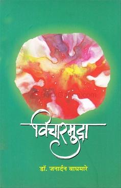 Vicharmudra