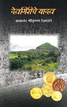 Devgiriche Yadav