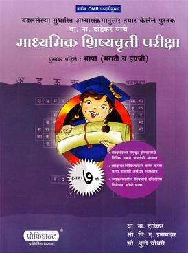 Madhyamik shishyavrutti Pariksha - set - 7 vi
