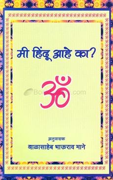 Mi Hindu Ahe Ka