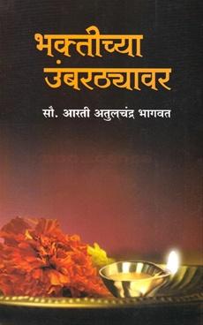 Bhaktichya Umbarthyavar