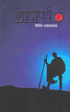 Gandhiparva 2