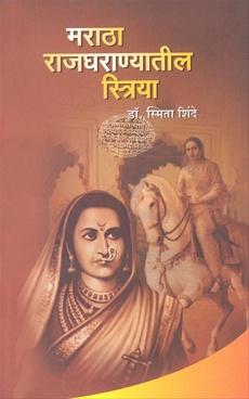 Maratha Rajgharanytil Striya