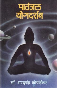 Patanjal Yogdarshan
