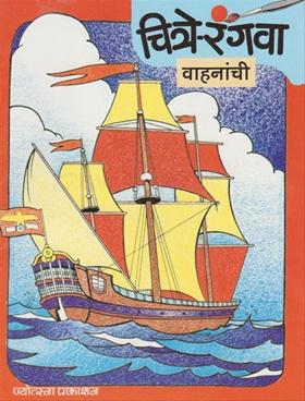 Chitre Rangava Wahnanchi