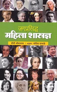Jagprasiddha Mahila Shastradnya