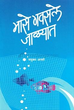 Mase Gavasale Jalyat