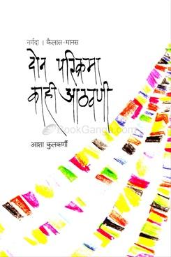 Don Parikrama Kahi Athvani
