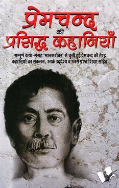 Premchand Ki Prasiddh Kahaniya