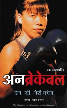 Unbreakable (Marathi)
