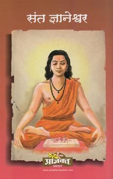 Snat Dnyaneshwar
